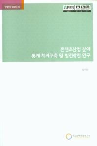 콘텐츠산업 분야 통계 체계구축 및 발전방안 연구