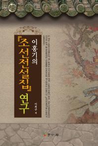 이홍기의 조선전설집 연구