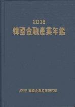 한국금융산업연감. 2008