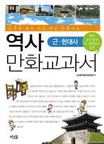 보기만 해도 바로 바로 이해되는 역사 만화교과서: 근 현대사