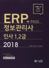 ERP + PASS 정보관리사 인사 1 2급(2018)