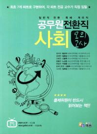사회 모의고사(공무원 전환 특혜 계리직)(2012)