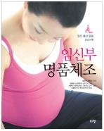 임신부 명품체조