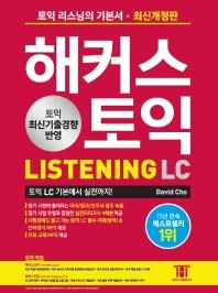 해커스 토익 LC 리스닝(Listening)