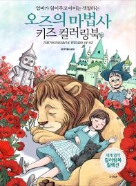 엄마가 읽어주고 아이는 색칠하는 키즈 컬러링북: 오즈의 마법사