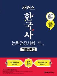 2021 해커스 한국사능력검정시험 기출문제집 심화(1,2,3급)