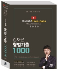 김재윤 형법기출 1000제(2020)