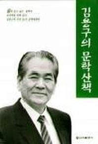 김용구의 문학산책