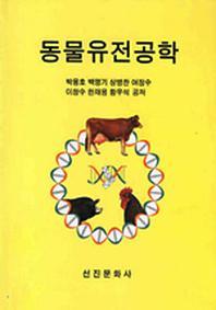 동물유전공학