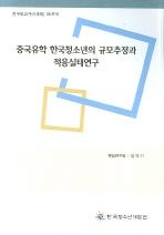 중국유학 한국청소년의 규모추정과 적응실태연구