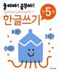 한글쓰기(만5세)(2012)