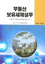 부동산 보유세제실무(2006)