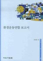 환경운동연합 보고서