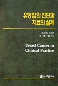 유방암의 진단과 치료의 실제