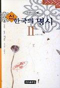 신 한국의 명시 2
