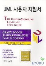 UML 사용자 지침서