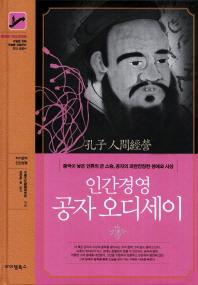 인간경영 공자 오디세이