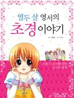 사춘기 소녀를 위한 성교육 동화 열두 살 영서의 초경이야기