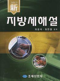 신 지방세해설(2012)