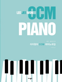 이지원의 CCM 피아노곡집