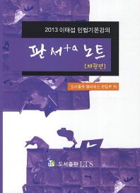 +a 이태섭 민법기본강의 판서노트(채권편)(2013)