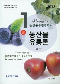농산물유통론(농산물품질관리사 1차)(2016)