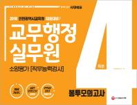 인천광역시교육청 교무행정실무원 직무능력검사 봉투모의고사(4회분)(2018)