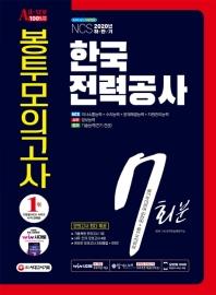 All-New 한국전력공사 NCS+전공 봉투모의고사 7회분(2020 하반기)