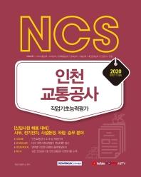NCS 인천교통공사 직업기초능력평가(2020년 하반기)
