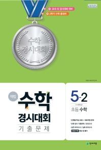 해법 수학경시대회 기출문제 초등 수학 5-2(2020)(8절)