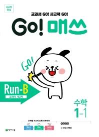 Go! 매쓰 초등 수학 1-1(Run-B 교과서 사고력)(2021)