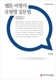 웹툰 비평의 유형별 질문법(큰글씨책)