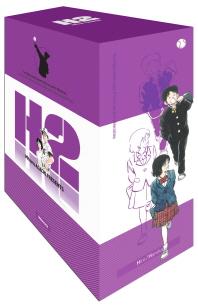 H2 오리지널 박스 세트(30-34권)