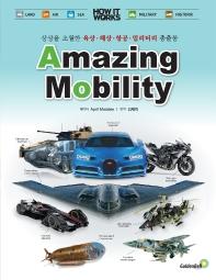 어메이징 모빌리티(Amazing Mobility)
