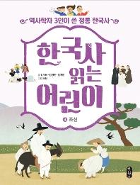 한국사 읽는 어린이. 3: 조선