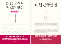 문재인 대통령 헌법개정안+대한민국헌법(미니북)