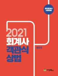 회계사 객관식 상법(2021)
