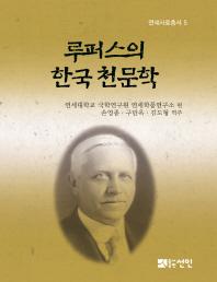 루퍼스의 한국 천문학