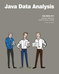 자바 데이터 분석