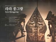 라라 종그랑(Lara Djonggrang)