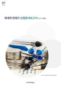 국내외 핀테크 산업분석보고서(2021)