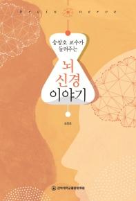 송창호 교수가 들려주는 뇌 신경 이야기