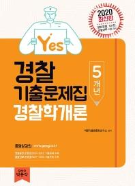 Yes 경찰 경찰학개론 기출문제집(5개년)(2020)