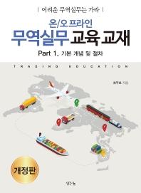 온/오프라인 무역실무 교육 교재 Part. 1: 기본 개념 및 절차