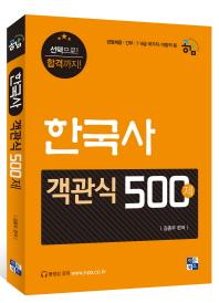 공감 한국사 객관식 500제