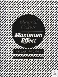 미니멀 컬러 맥시멈 이펙트(인터넷전용상품)