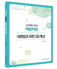 오대혁 국어 백발백중 국문법과 어문규정 특강