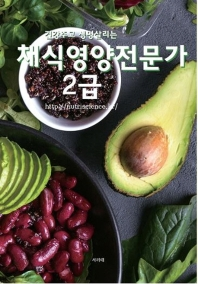 건강주고 생명살리는 채식영양전문가 2급
