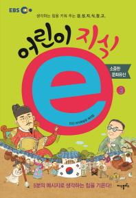 EBS 어린이 지식e. 3