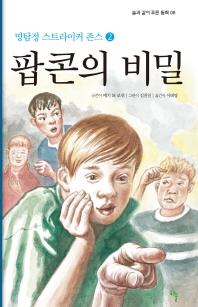 명탐정 스트라이커 존스. 2: 팝콘의 비밀